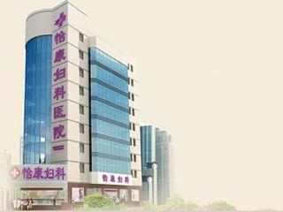 深圳市怡康妇产医院.jpg